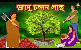 জাদু চন্দন গাছ - Rupkothar Golpo | Bangla Cartoon | Bengali Fairy Tales | Koo Koo TV Bengali